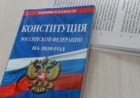 Российские религиозные лидеры выступили за упоминание Бога в Конституции