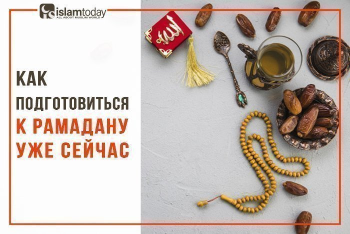 Подготовка к Рамадану (фото:)