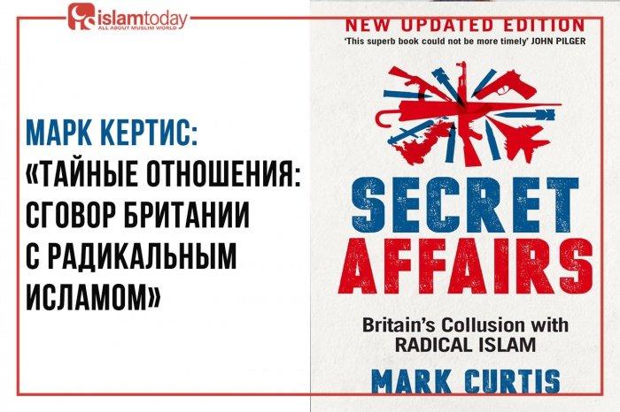 Книга Марка Кертиса. (Источник фото: yandex.ru)