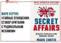 Марк Кертис: «Тайные отношения: сговор Британии с радикальным исламом»