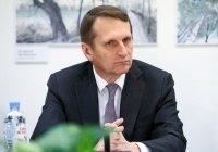 Нарышкин: любой кризис на Ближнем Востоке может перерасти в глобальный