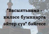 В казанской мечети «Гаиля» подведут итоги конкурса «Васыятьнамә – киләсе буыннарга әйтер сүз»