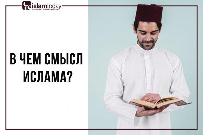 В чем смысл Ислама? (Источник фото: freepik.com)