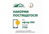 БФ «Закят» ДУМ РТ продолжает акцию «Накорми постящегося!»