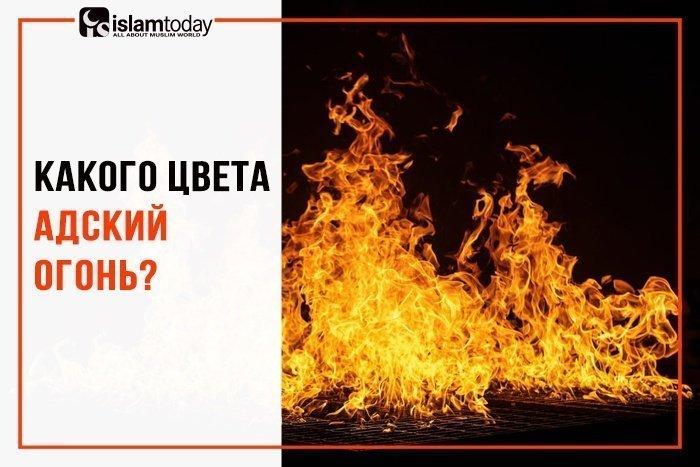 Какого цвета Адский огонь? (фото: unsplash.com)
