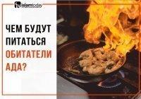 Адская кухня: чем будут кормить обитателей Ада?