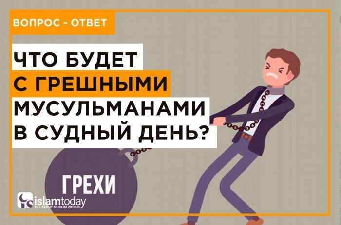 Грешный верующий попадет в Ад? (Источник фото: freepik.com)