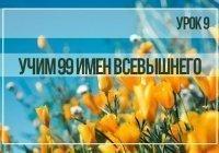 Учим 99 имен Всевышнего Аллаха. Урок 9