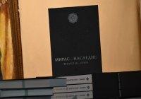 «Мирас – наследие. Татарстан – Крым»: в Казани презентовали новую монографию