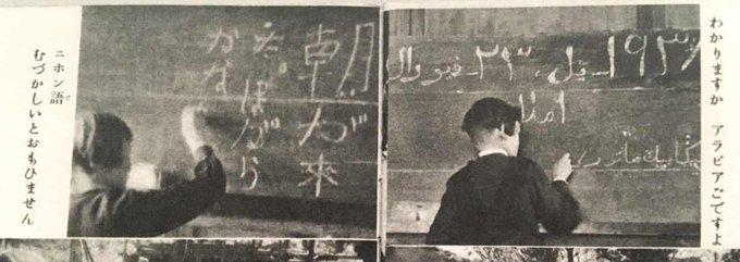 Ученики Мактаб Исламия пишут по-японски и по-татарски. Фото из японской прессы. 1938 год