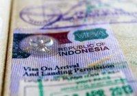 Индонезия отменила безвизовый режим