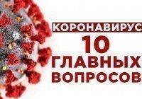 10 главных вопросов о коронавирусе