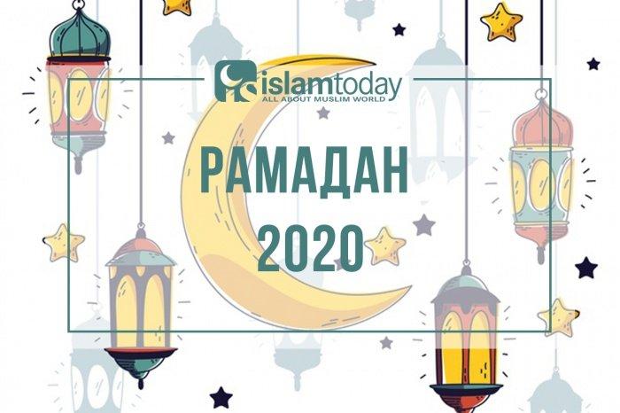 Начало Рамадана в 2020 году. (Источник фото: freepik.com)