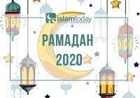 Рамадан 2020: когда наступает священный месяц?