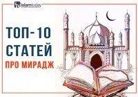 Топ-10 статей про Мирадж: самое подробное описание вознесения Пророка (ﷺ)