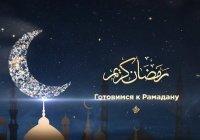 Готовимся к Рамадану вместе с «Хузур ТВ»!