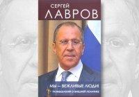 В Ираке издан перевод книги Сергея Лаврова на арабский язык