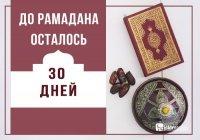 30 дней до Рамадана: как подготовиться к посту