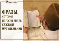 Самые главные фразы для начинающих мусульман