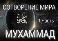 Ислам о сотворении мира