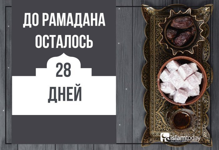 28 дней до Рамадана: тонкости поста в Шаабан