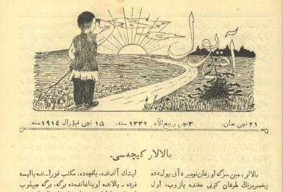 Рисунок Хадичи Акчуриной. Детский журнал Ак юл (Белый путь).