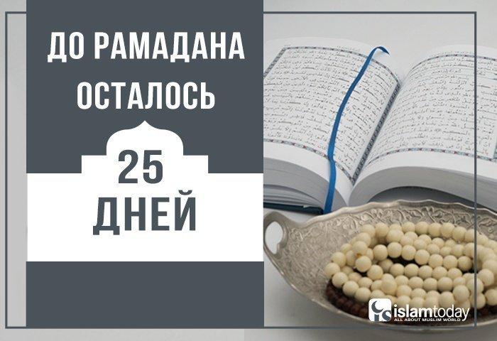 25 дней до Рамадана: Коран в условиях карантина