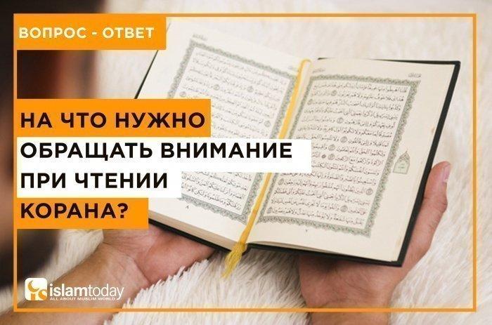 Правильно ли вы читаете Коран?