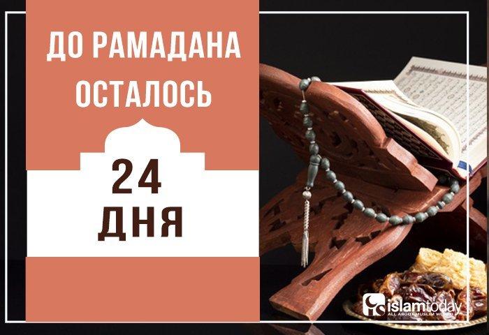 24 дня до Рамадана: как правильно покаяться?