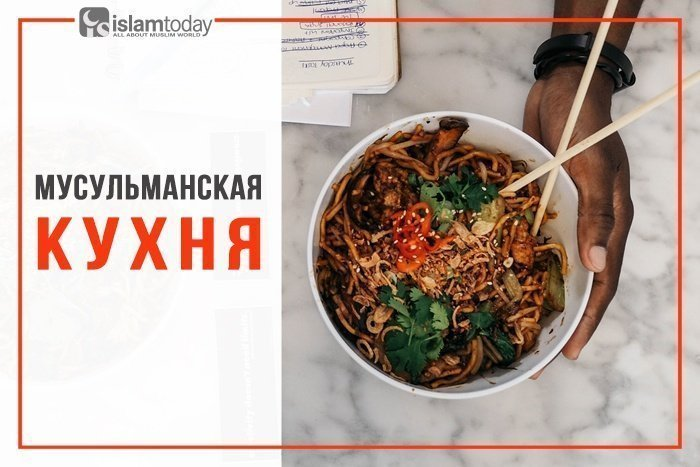 Блюда, которые ислам подарил миру (фото: unsplash.com)