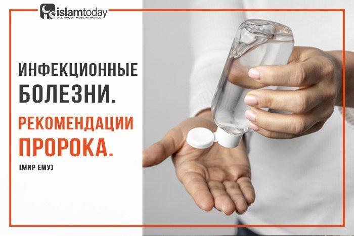 Актуально: рекомендации Пророка (ﷺ) для защиты от инфекционных заболеваний