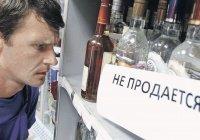 В Башкортостане запретили продажу алкоголя с 18 вечера до 10 утра