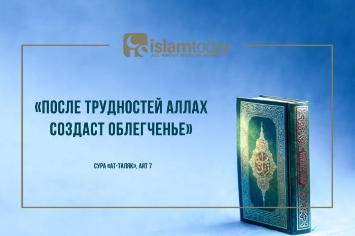Аяты из Корана о том, как пережить кризис. (Источник фото: freepik.com)