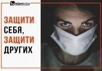 Ислам и коронавирус: рекомендации, которые помогут противостоять COVID-19