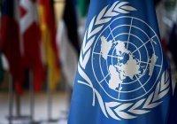 ООН перенесла сессию комиссии по разоружению на 2021 год
