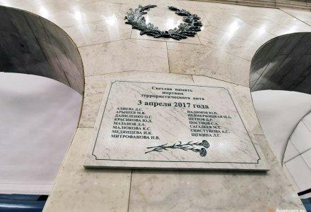 В Петербурге увековечили память жертв теракта в метро 3 апреля 2017 года