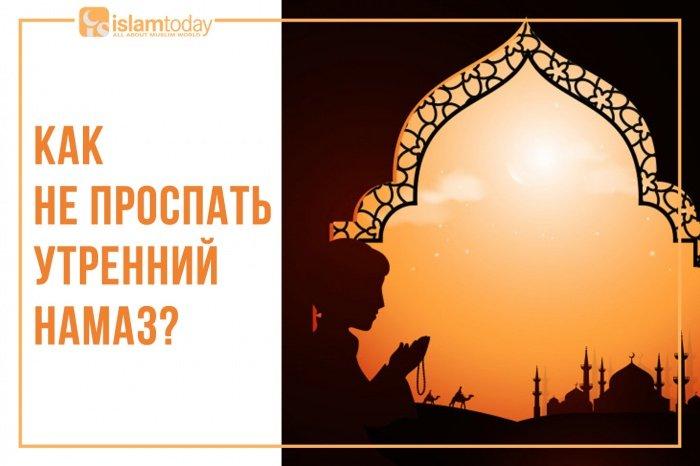Как не пропускать утренний намаз? (Источник фото: freepik.com)
