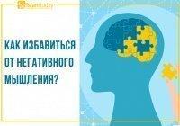Как справиться с неприятными мыслями?