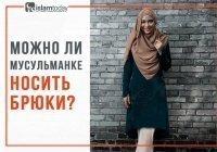 Можно ли мусульманке носить брюки? Нужно!