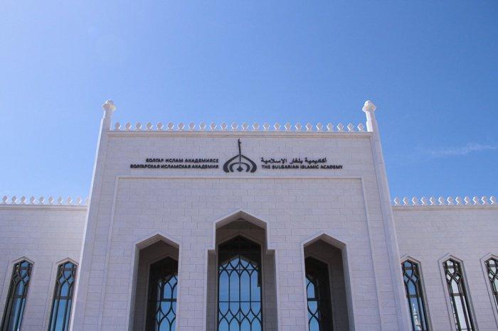 Болгарская исламская академия продолжает приемную кампанию.