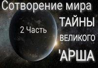 Сотворение мира: тайны Арша, которые вы не знали!