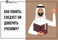 9 признаков настоящего мусульманского ученого