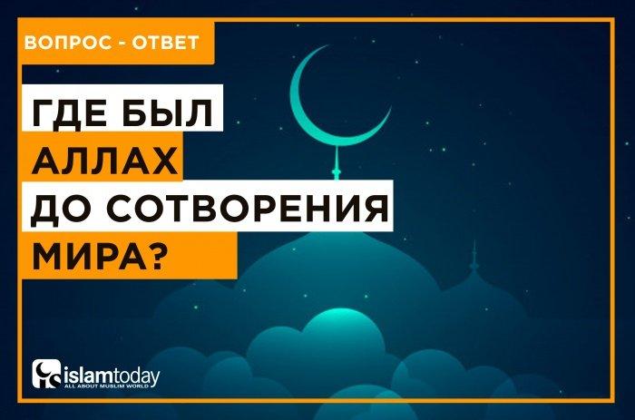 Ответ на вопросы от Камиля хазрата Самигуллина. (Источник фото: freepik.com)