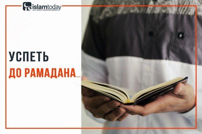7 дел, которые нужно успеть сделать до Рамадана