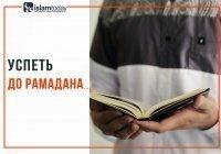 7 дел, которые нужно совершить до наступления Рамадана