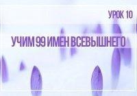 Учим 99 имен Всевышнего Аллаха. Урок 10