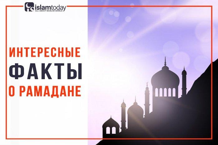 Что нужно знать о Рамадане?