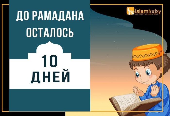 10 дней до Рамадана: нужно ли детям соблюдать пост?