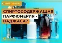 Можно ли мусульманам использовать спиртосодержащую парфюмерию?