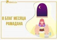 8 благ месяца Рамадан